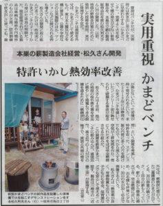 2017年6月29日 朝日新聞朝刊 岐阜版